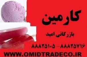 بازرگانی امید واردات و فروش رنگ کارمین طبیعی قرمز خوراکی را در بهترین برندهای اروپایی برعهده دارد برای اطلاعات فنی رنگ خوراکی و خرید این کالا تماس بگیرید