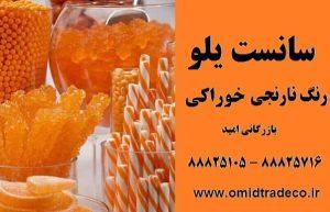 بازرگانی امید وارد کننده و فورشنده رنگ سانست یلو رنگ نارنجی خوراکی E110 می باشد .جهت اطلاعات بیشتر درباره این رنگ و خرید آن با ما تماس حاصل فرمایید.