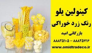 بازرگانی امید واردات و فروش رنگ خوراکی زرد کینولین یلو هندی و ااروپایی برعهده دارد . جهت اطلاعا بیشتر و خرید این کالا با تماس حاصل فرمایید.