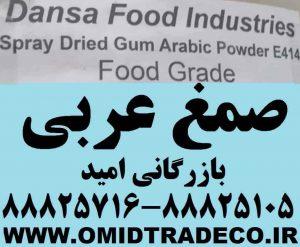 بازرگانی امید واردکننده صمغ عربی با کیفیت برای تولید کنندگان مجترم می باشد.برای اطلاعات بیشتر و خرید این محصول تماس حاصل بفرمایید.